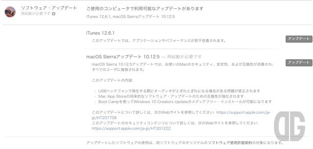 masOS sierra 10.12.5 リリース!セキュリティの更新アリマス。更新しよう!