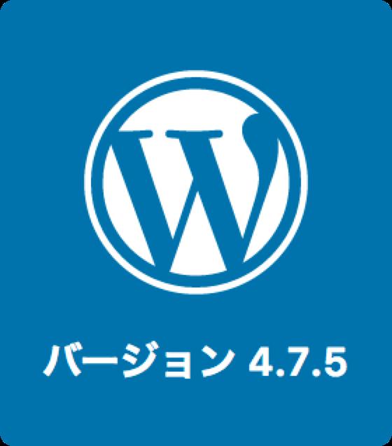 WordPress 4.7.5 リリース。セキュリティ問題への対応と3個のバグの修正。速やかに更新しよう!