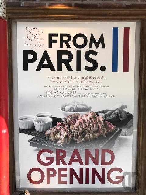 神楽坂 Sacree fleur(サクレ フルール) 日本初上陸!ステックアッシュでフランスの家庭の味を味わう