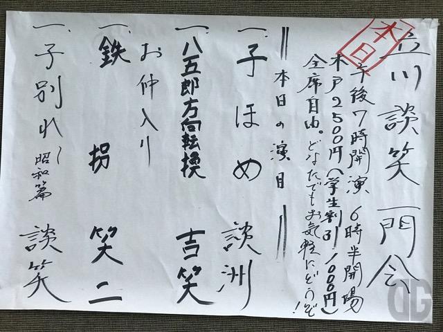 2017年5月23日の立川談笑一門会を聴いてきました。五番弟子談洲さん初登場