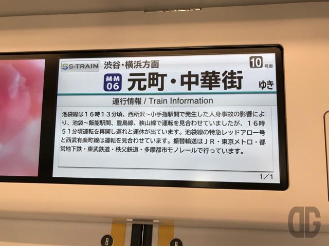 S-TRAINで横浜に戻ろう!と思ったら…トラブル顛末記 〜 S-TRAINに乗って、横浜から秩父・長瀞に行こう♪