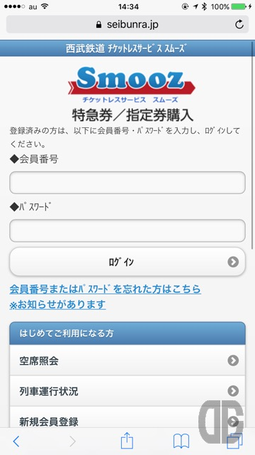 S-TRAINのチケットを取ろう! 〜 S-TRAINに乗って、横浜から秩父・長瀞に行こう♪