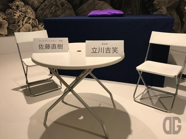 佐藤直紀さんの個展「秘境の東京、そこで生えている」の特別イベントで立川吉笑さんの「吉笑ゼミ。」特別編を聴いてきた!