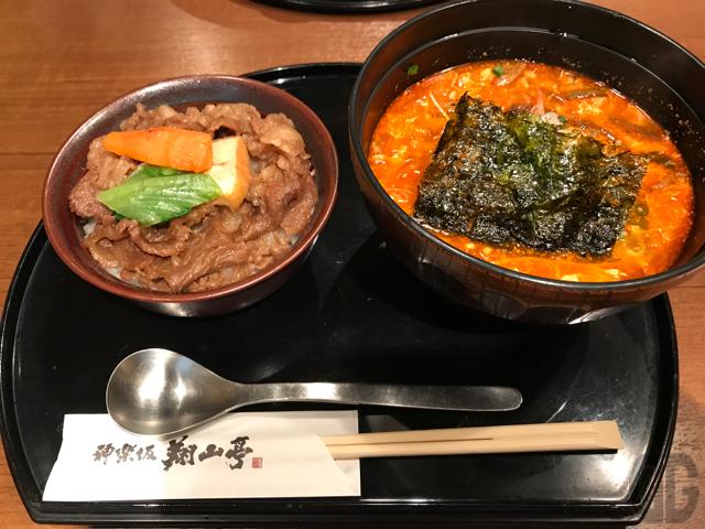 神楽坂 翔山亭 別館 茶寮 で百年牛丼よくばり御膳(赤温麺)をいただく
