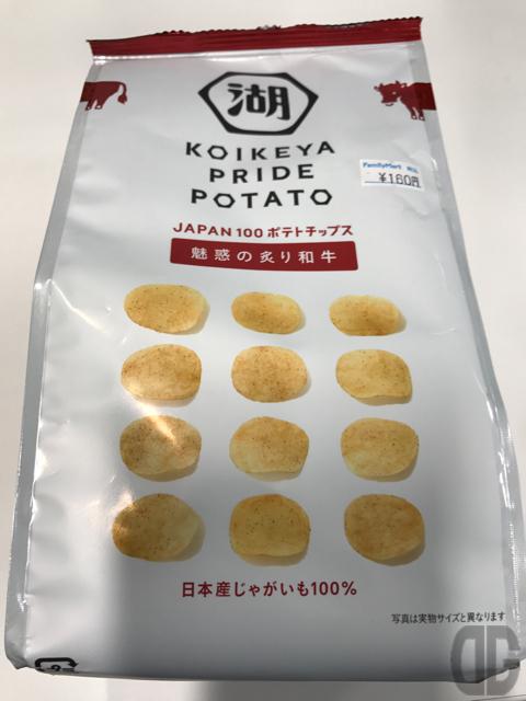 KOIKEYA PRIDE POTATO 魅惑の炙り和牛 販売再開!!激ウマ!!試したい食べ方も思いついた!