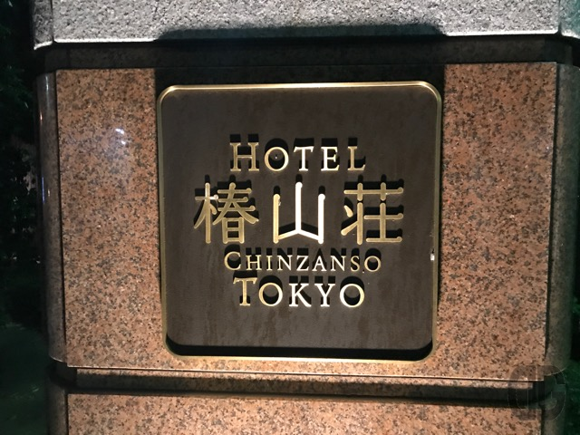 Firefly Fantasy。ホテル椿山荘東京で、はかなげなほたるの光を鑑賞する【動画あり】