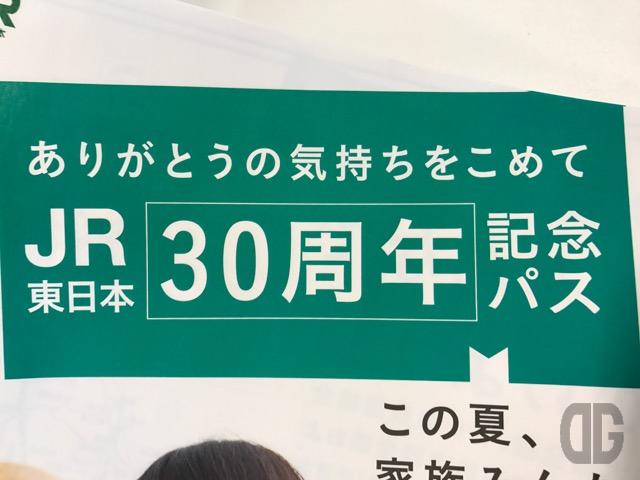 JR東日本30周年記念パスは、どう考えてもおトク!