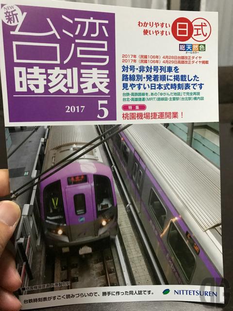 日本表記の台湾の時刻表をゲット!旅の楽しみは計画から!