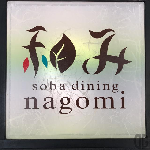 神楽坂のsoba dining和みさんで、会津の水そばとお母さんのカレーをいただきほっこりする