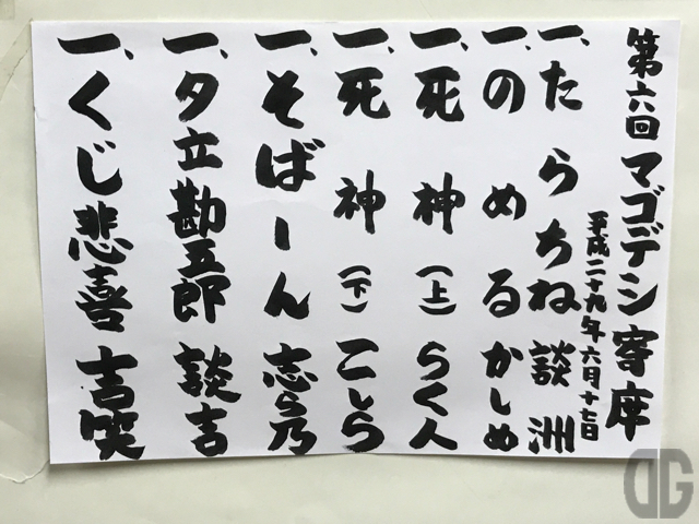 第6回立川流マゴデシ寄席(上野広小路亭)に行って来ました。立川こしらさんと立川志ら乃さんが同じ落語会に!?