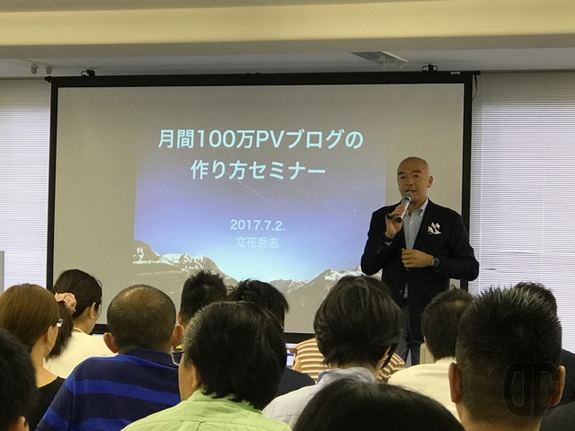 立花岳志さんの「月間100万PVの作り方セミナー」でスタッフとして参加。180人巨大セミナーの表と裏を同時に体験