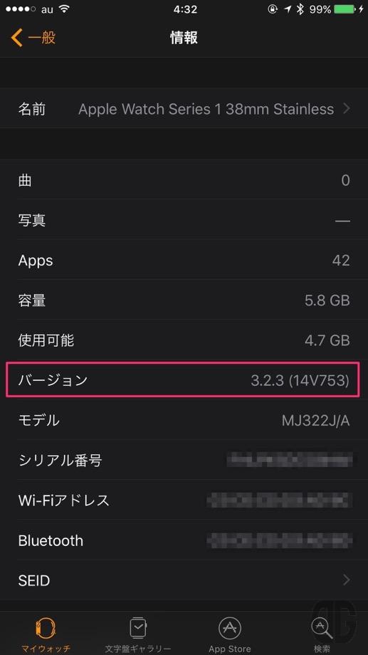 watchOS 3.2.3 がリリースされたよ。Suica残高の不具合に対応したみたい。アップデートしよう!