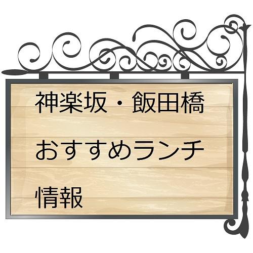 神楽坂・飯田橋おすすめランチ情報まとめ。でぐっち的「神楽坂・飯田橋ならココに行っておけ!」