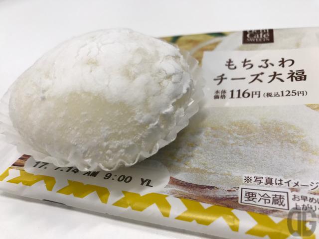 ローソンのもちふわ大福はkiriのクリームチーズを71%使用!!kiri好きなら食べるしかない!!