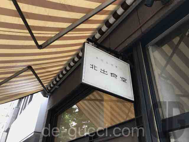 神田金物通り北出食堂(岩本町)でゆったりとしたオシャレな空間でホットなタコライスをいただく