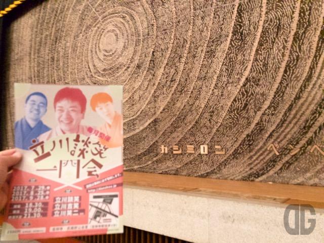 2017年8月25日の立川談笑一門会を武蔵野公会堂(吉祥寺)で聴いてきた!3ヶ月ぶりに個性あふれる一門の落語に触れる