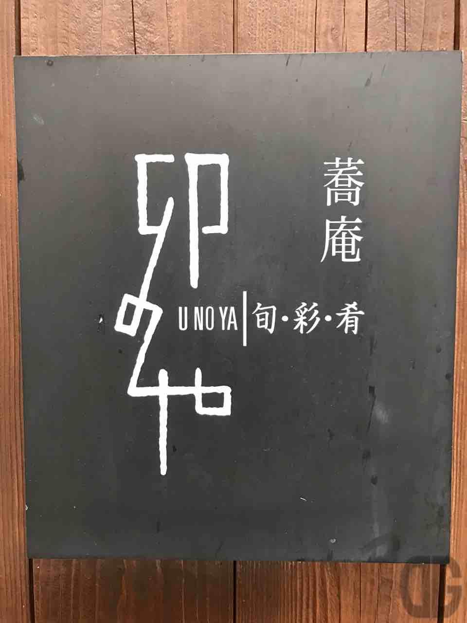 蕎庵・卯のや(飯田橋)。月曜日の日替わり昼膳はまぐろ膳。蕎庵だけあって基本となる蕎麦が美味しいのよね。