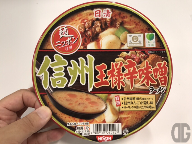 日清麺ニッポン信州王様辛味噌ラーメン。マイルドな辛さとツルツルの麺で食べやすい♪