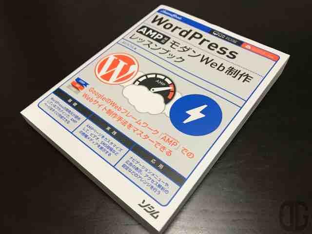AMP対応ちゃんとしてる?「WordPress AMP対応 モダンWeb制作 レッスンブック」をde-gucci.comで実践します!