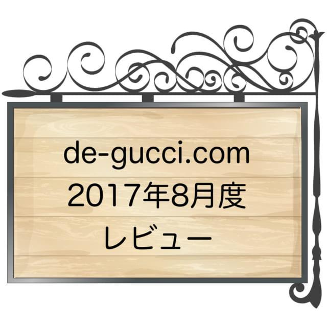 2017年8月度de-gucci.comレビュー。16,000PV突破。相変わらずの食べ物関連記事の多さ。でも、まだまだ質より量より更新頻度で進みます