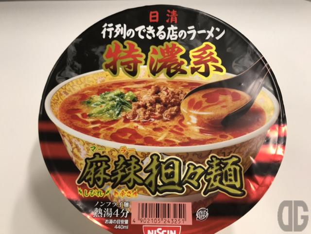 日清行列のできる店のラーメン特濃系麻辣担々麺はまさに麻辣のしびれる辛さを堪能できるラーメン♪
