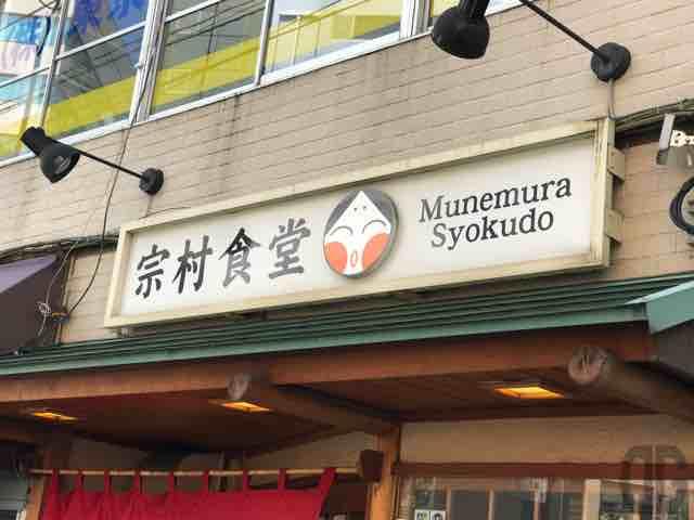 宗村食堂(飯田橋・九段下)のランチメニューから肉じゃがが消えた!?確認してきました