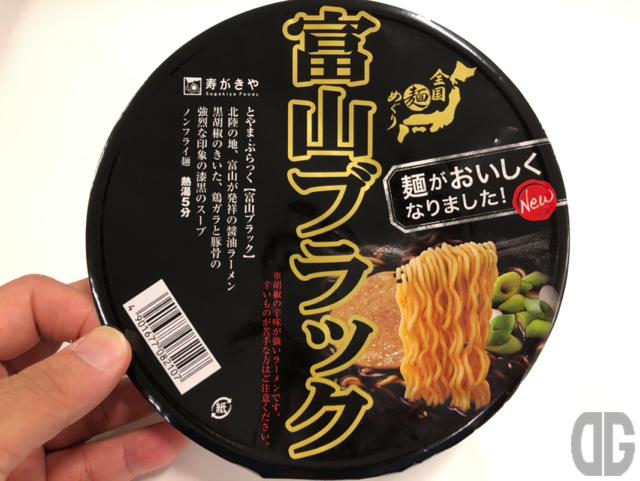 寿がきや「全国麺めぐり 富山ブラック」はブラックでスパイシーでヤミツキになる味
