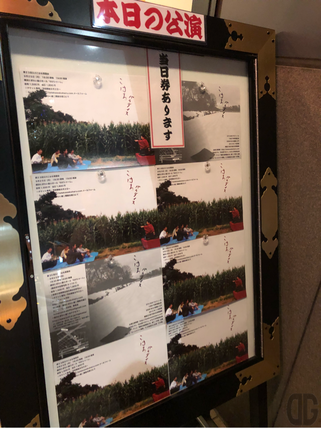 立川こはるさんの「こはるパラダイス(第23回。2017年9月25日)」を横浜にぎわい座で聴いてきた!やっぱり立川こはるさんは古典落語がウマい♪