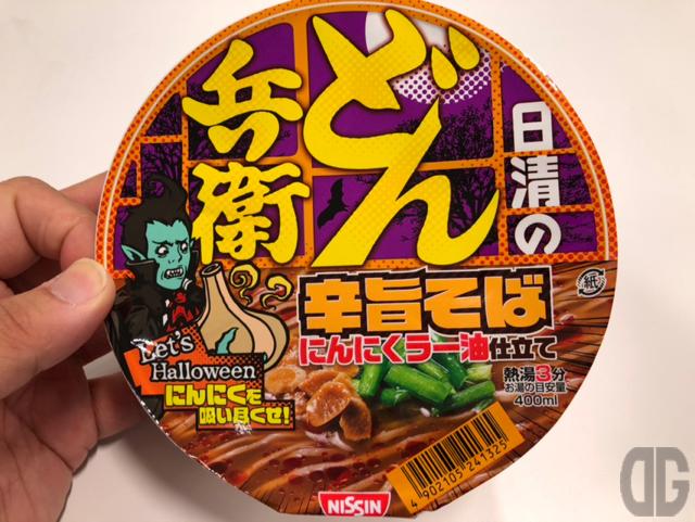 日清ハロウィントリオ1:日清のどん兵衛辛旨そばにんにくラー油仕立ては、日本そばらしくないけど日本そばという不思議な味