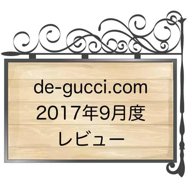 2017年9月度de-gucci.comレビュー。16,000PVは超えたけど、ちゃんと書くようになってから初のPV数減。いろいろ改善していきます。
