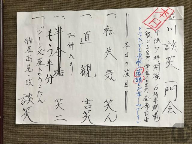 2017年9月28日の立川談笑一門会に行ってきた。やっぱりバラエティに富んだ楽しい落語会だ♪