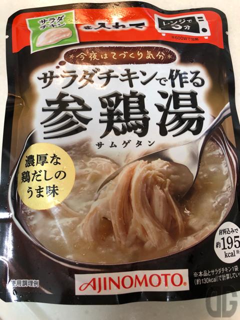 サラダチキンで作る参鶏湯(味の素)はなんかご飯入れたくなっちゃう危険な味【今夜はてづくり気分】