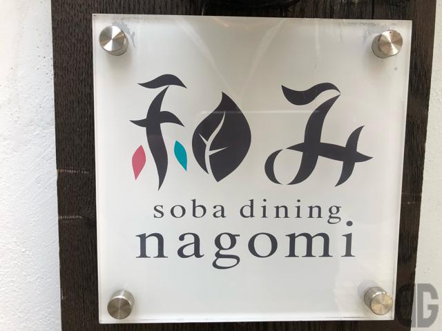 soba dinin和み(神楽坂)のランチメニューが変わってた!選べるおにぎり2つと一品料理1品のAセットがダンゼンおトク♪