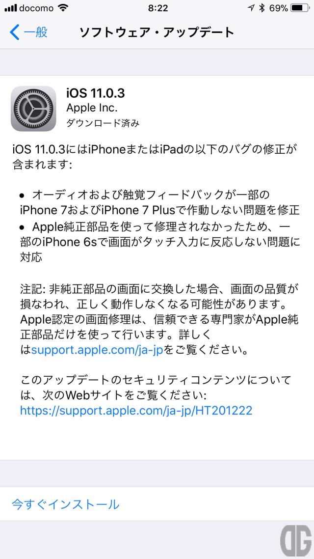 iOS11.0.3リリース。オーディオや触覚フィードバックの修正など。毎週iOS11アップデートは当たり前?iOS11の人は更新しよう!iOS11以外の人は待とう!