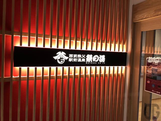 西武秩父駅前温泉祭の湯を半年ぶりに訪問。はたして混雑具合、オペレーションに変化は?