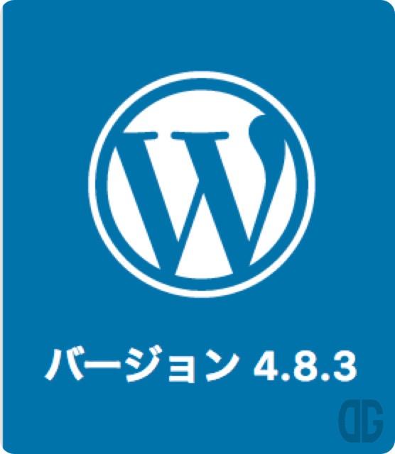 WordPress 4.8.3 リリース。SQLインジェクションのセキュリティ問題1件への対応。4.8系な方はアップデートを