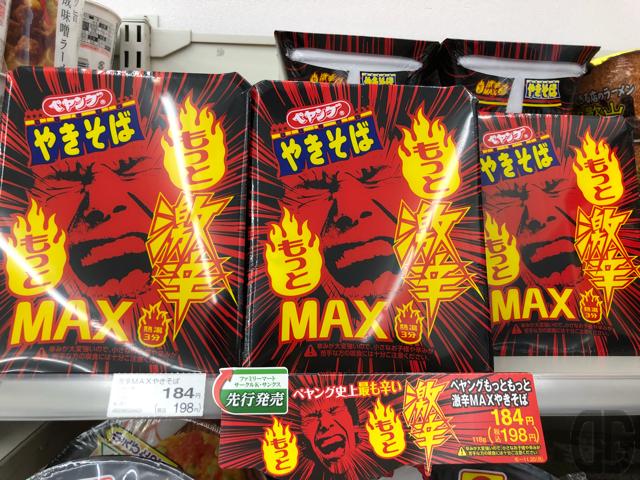 ペヤングもっともっと激辛MAXやきそばをファミリーマートでゲット!早速実食してみました!!