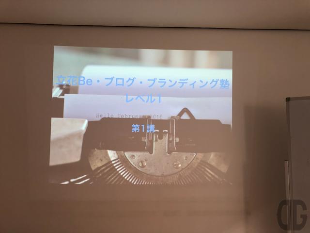 立花岳志さんの立花Be・ブログ・ブランディング塾(立花B塾)第8期東京レベル1第1講にスタッフとして参加!内容がB塾2.0に進化!表側・裏側両方の学びを得た!!