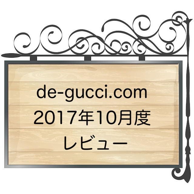 2017年10月度de-gucci.comレビュー。15,000PVは超えたけど10%のアクセス減。コントロールは出来ないので粛々と出来ることを進めます。