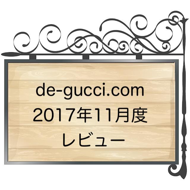2017年11月度de-gucci.comレビュー。ついに15,000PV割れ。でも、ほぼ横ばいは復活できる伸びしろがたくさんある証♪中身ある100記事目指して楽しみながら書き続けます