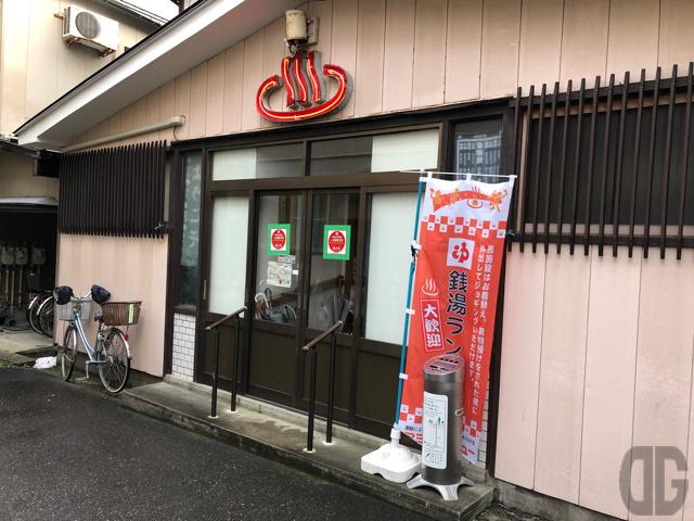 新潟駅から歩いていける銭湯、朝日湯さんでワイン湯に浸かってきました♪