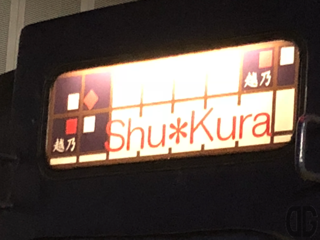 宵乃Shu*kura号に乗車しました