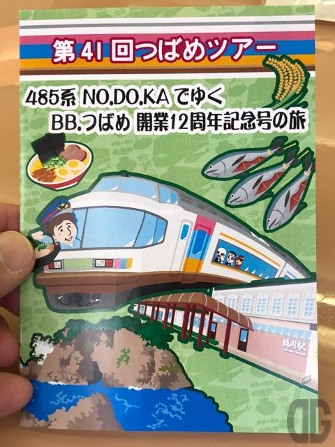 第41回つばめツアー。485系NO.DO.KAでゆくBB.つばめ開業12周年記念号の旅に参加!