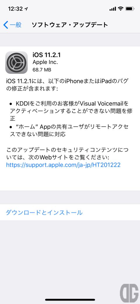 iOS 11.2.1リリース。表記されていないカメラの不具合も修正されているかも?そろそろアップデートしてもいいんじゃないかと思います