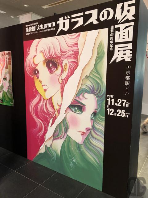 JR京都駅でガラスの仮面展 in 京都駅ビルをやっていたよ!