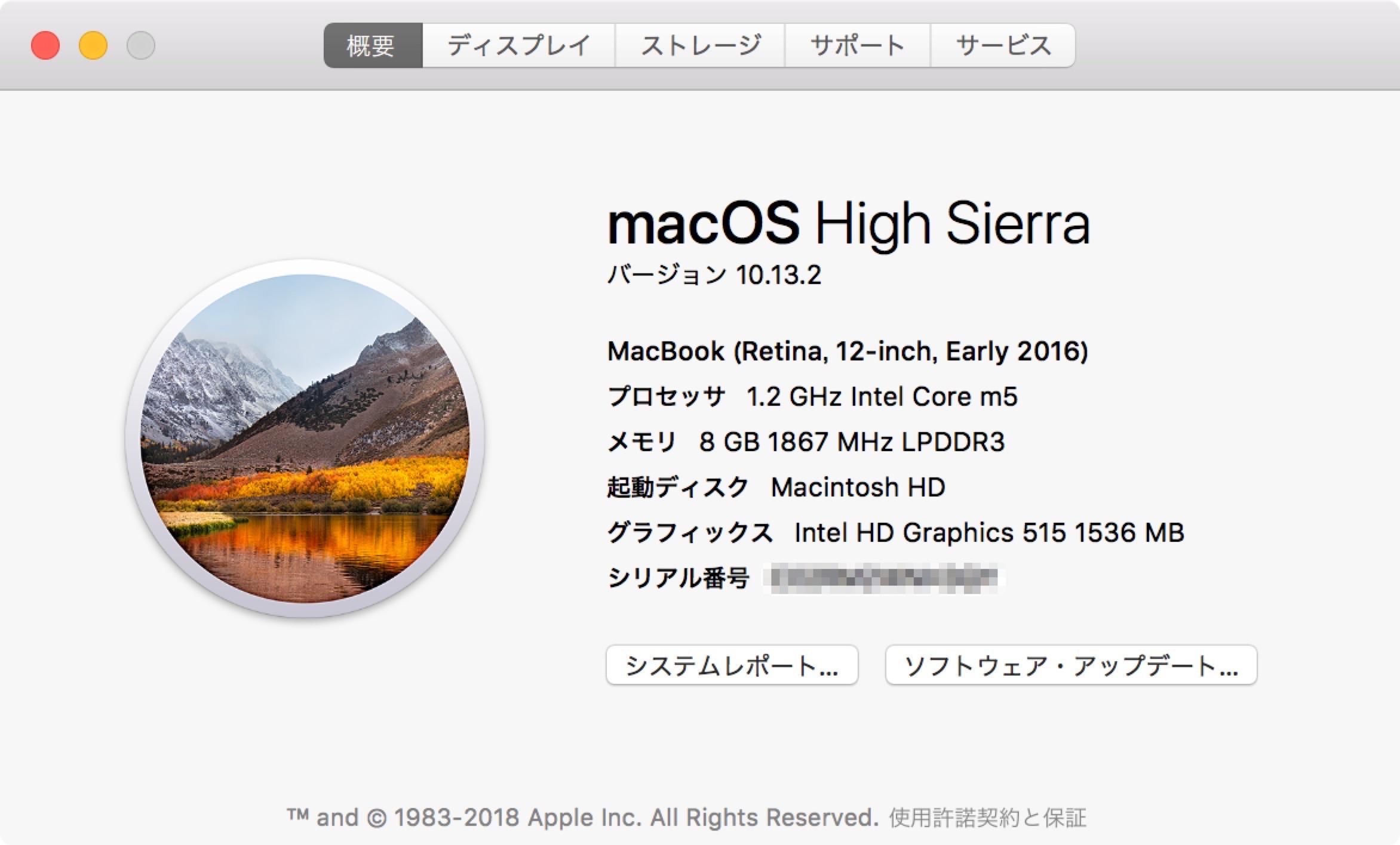 macOS10.13.2追加アップデート(Supplemental Update)リリース。macOS High Sierra(10.13)の人はすぐにアップデートしよう!