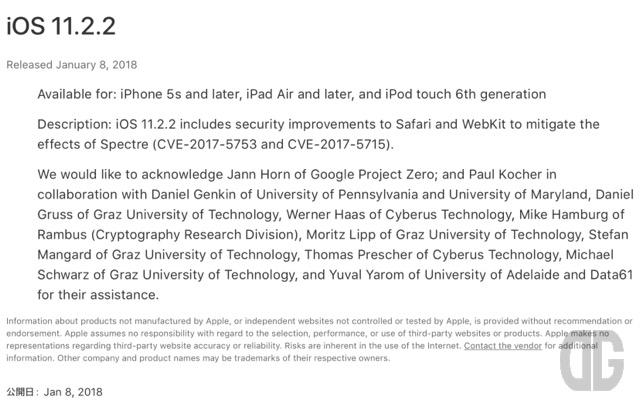 iOS11.2.2リリース。iOS11.2系の人はすぐにアップデートを。あなたのiPhoneが乗っ取られるのを防ぎます!