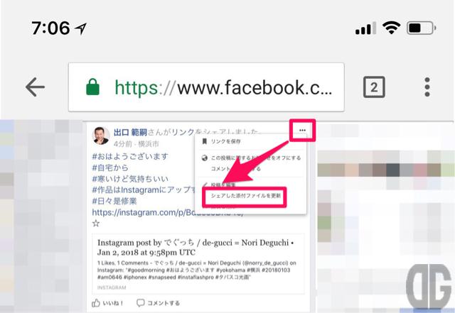 iPhoneだけでFacebookのInstagram投稿イメージ(OGP)を再読込する方法